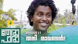 Thera Para | Season 01 EP 11 | തനി രാവണൻ! | Mini Web Series