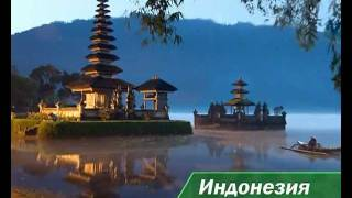 видео Туры в Индонезию из Москвы. Цены 2018 от всех туроператоров