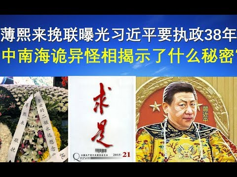 宝胜政论:薄熙来挽联曝光习近平要执政38年、中南海诡异怪相揭示了什么秘密?