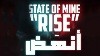 STATE OF MINE - RISE ( LYRICS) | ( ستيت اوف ماين - أنهض ( مترجمه