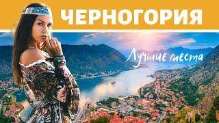Черногория Котор Тиват Цены в Черногории