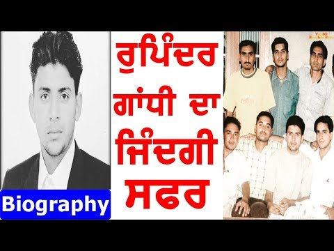 Rupinder Gandhi Biography || Family || Age || Brother || Mother || Real Life || Lifestyle