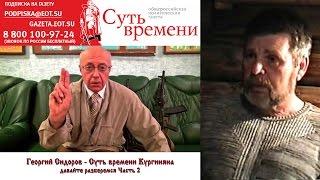 Георгий Сидоров - Суть времени Кургиняна - давайте разберемся Часть 2