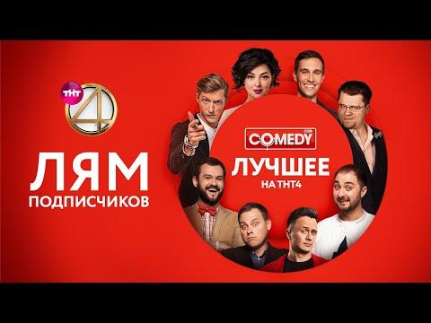 Камеди Клаб   Харламов, Кравец, Карибидис, Трио из Питера   1 000 000 подписчиков ТНТ4
