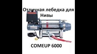 Лебедка COMEUP 6000,6 лет в работе,обзор,плюсы и минусы