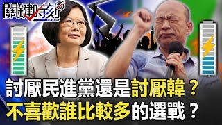 討厭民進黨還是討厭韓國瑜!?2020變成一場「不喜歡誰比較多」的選戰!? 【關鍵時刻】20190913-6王瑞德