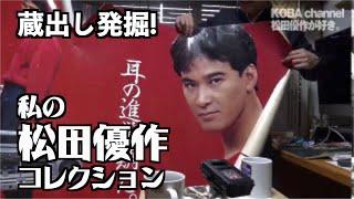 「松田優作がいまでも大好き!」な友だちと語ります。 次から次に出てく...