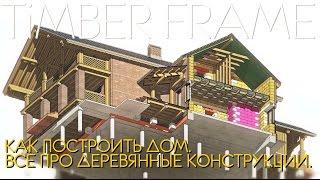 Timber Frame  Дом из пеноблоков(Привет всем! Друзья это предпоследнее видео посвященное проектированию дома из пеноблоков, в котором мы..., 2016-02-21T18:23:14.000Z)