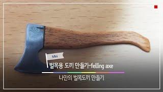 6Cm 미니 벌목용 도끼 만들기 - Mini felln…