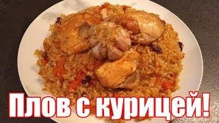 Плов узбекский с курицей. Быстрый рецепт! Как приготовить плов из курицы?