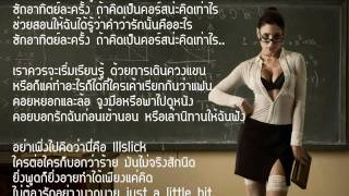 Illslick - อาทิตย์ละครั้ง (Karaoke Version)