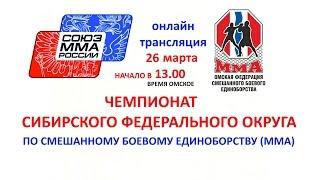 Чемпионат Сибирского федерального округа по ММА 2017. Онлайн трансляция из Омска.