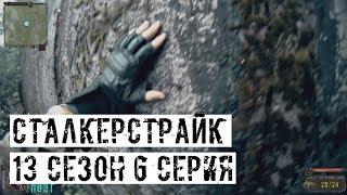 ПОБЕГ ИЗ ШОУШЕНКА! [СТАЛКЕРСТРАЙК] 13 сезон 6 серия
