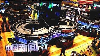 [中国新闻] 中美经贸摩擦·专家解读 中国金融市场具有自身抗风险能力 | CCTV中文国际