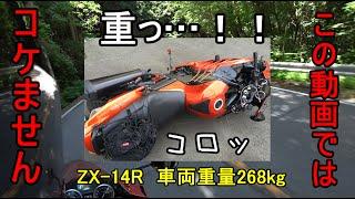 【ZX-14R】坂道Uターンで失敗したときと立ちゴケしたときの思い出話 【モトブログ】
