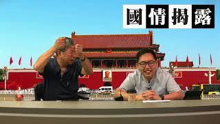 雙十節不堪回首,中紀委全會有新程序〈國情揭露〉2017-10-10 a