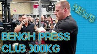 Жим лежа клуб 300 в 2019году / Bench Press Club 300 in 2019