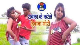 Dharmendra Vishwakarma का Super Hit VIDEO SONG सबका के करेले दिवाना गोरी New Bhojpuri Song 2019