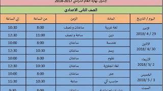 جدول امتحانات الصف الثاني الاعدادي 2018 الترم الثانيمحافظة الاسكندرية