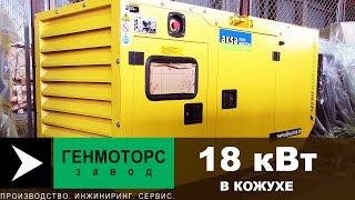 видео Преимущества и правила выбора дизельного генератора 100 кВт