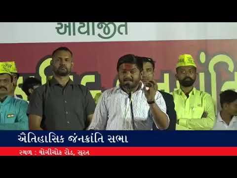 Hardik Patel Firing Speech in Surat, Gujarat