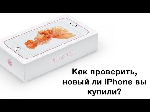 Как проверить был ли активирован iphone