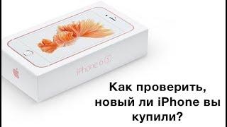 Как проверить, новый ли iPhone вы купили? | Яблык