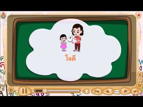 สื่อการเรียนรู้วิชาภาษาไทย ชั้น ป.1 เรื่อง การสะกดคำ 2 พยางค์