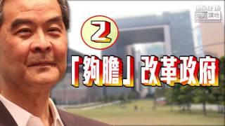 【短片】【「破格」任兩職?】陳恒鑌:中央刻意讓大家知道「非常信任CY」、並十分肯定他過去五年功績