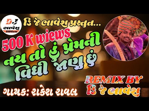 RAKESH RAVAL NEW SONG // 2019 SUPER HIT REMIX  BY DJ BHAVESH