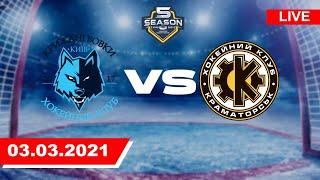 ХК Ледяные волки - ХК Краматорск / Прямая трансляция / 03.03.2021 / #XSPORT