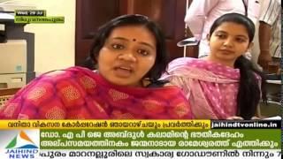 Tribute To Kalam : Kerala State Women's Development Corporation