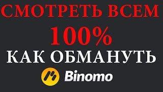 Успей обмануть бинарные опционы Binomo и при этом еще и  заработать