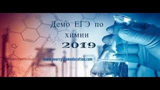 ЕГЭ 2019 по химии. Демо. Задание 31. Реакции ионного обмена