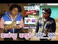 Aarkestra Nagpuri Super Star Singer Pawan ke Hit Gane..Non Stop Nagpuri Music Production