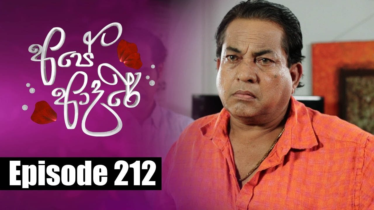 Ape Adare - අපේ ආදරේ Episode 212 | 17 - 01 - 2019 | Siyatha TV
