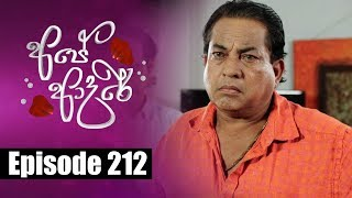 Ape Adare - අපේ ආදරේ Episode 212 | 17 - 01 - 2019 | Siyatha TV Thumbnail