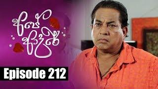 Ape Adare - අපේ ආදරේ Episode 212 | 17 - 01 - 2019 | Siyatha TV Thumbnail