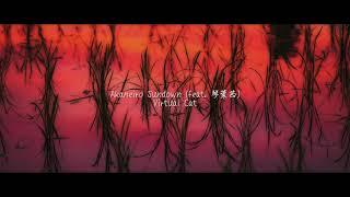 【SynthesizerV】Virtual Cat / Akaneiro Sundown (feat. 琴葉茜)【琴葉茜オリジナル曲】