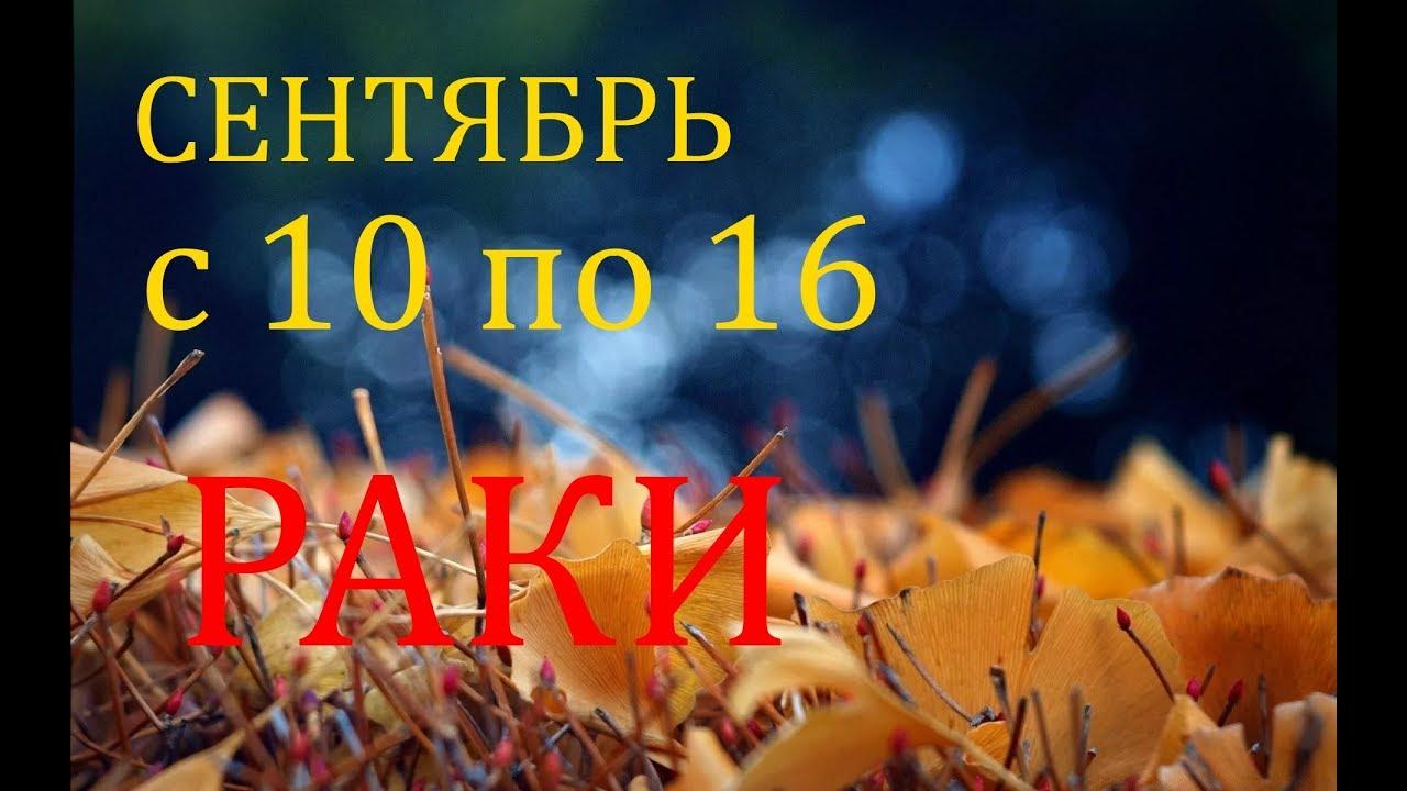 РАКИ. ПРОГНОЗ на НЕДЕЛЮ с 10 по 16 СЕНТЯБРЯ 2018г.