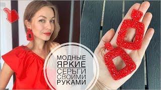 Модные яркие серьги из бисера своими руками | beads earrings tutorial