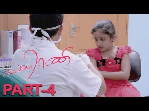 Enga Amma Rani Movie Part 4  Dhansika, Anil Murali, Namo Narayana  Ilaiyaraaja
