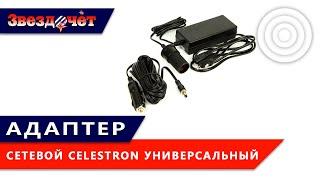 Обзор сетевого адаптера Celestron с разъемом автомобильного прикуривателя