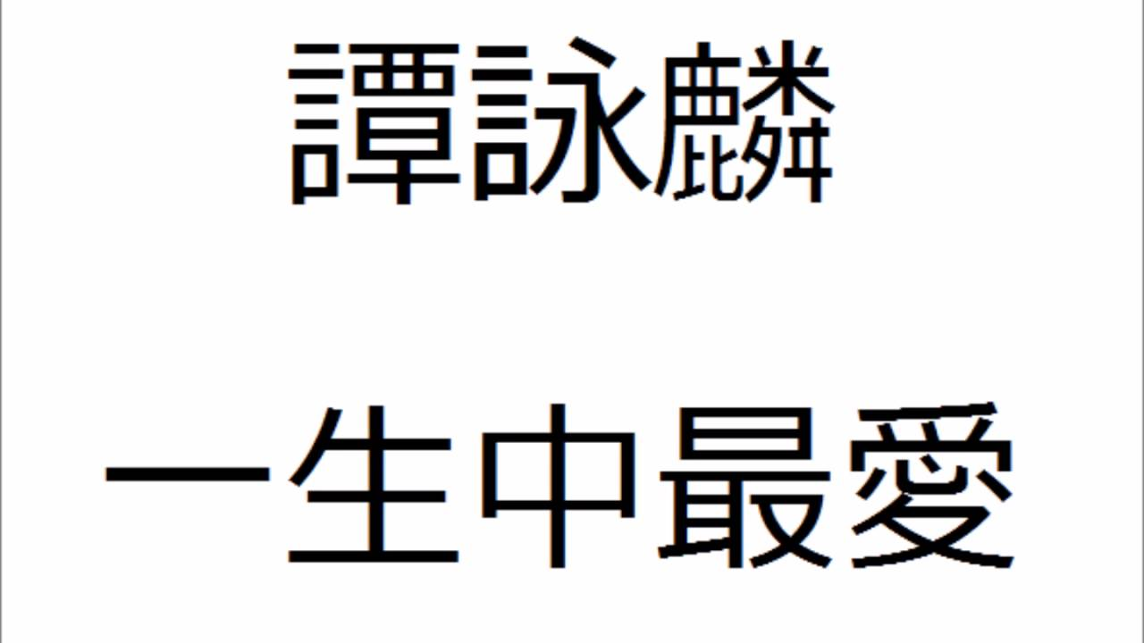 譚詠麟 一生中最愛 高清HQ