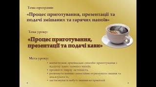 презентація до уроку кава