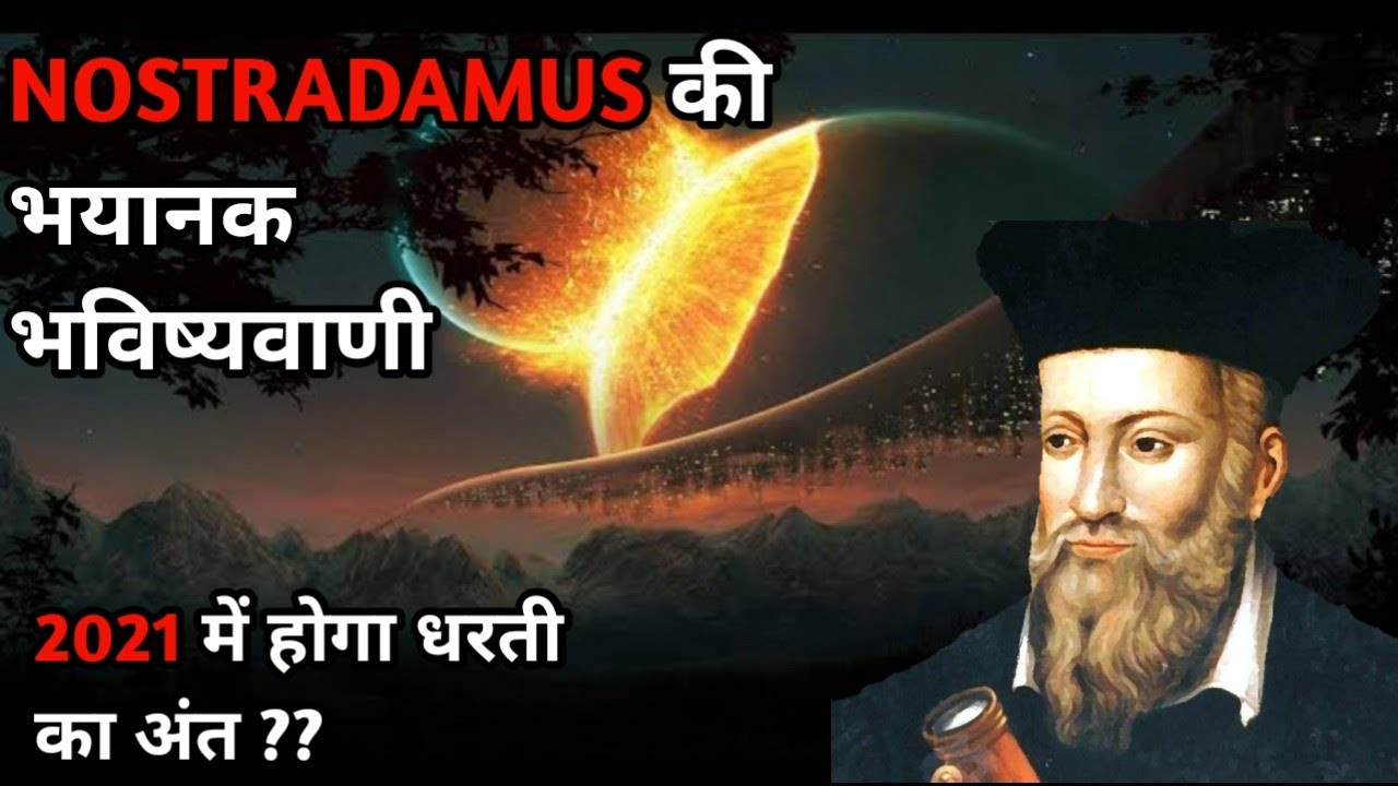 Download Nostradamus 2021 bhavishyavani in hindi | Nostradamus 2021 Predictions
