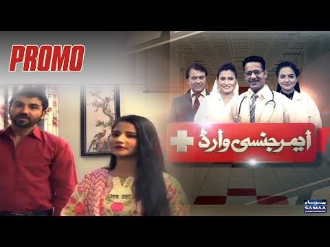Mardon Ka Samaj Sirf Aurton Per Unglian Kyun Utha Hai?   Emergency Ward   SAMAA TV   Promo