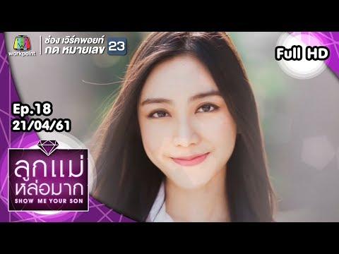 Show Me Your Son ลูกแม่หล่อมาก | EP.18 | 21 เม.ย. 61 Full HD