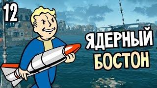 Fallout 4 Прохождение На Русском 12 ЯДЕРНЫЙ БОСТОН