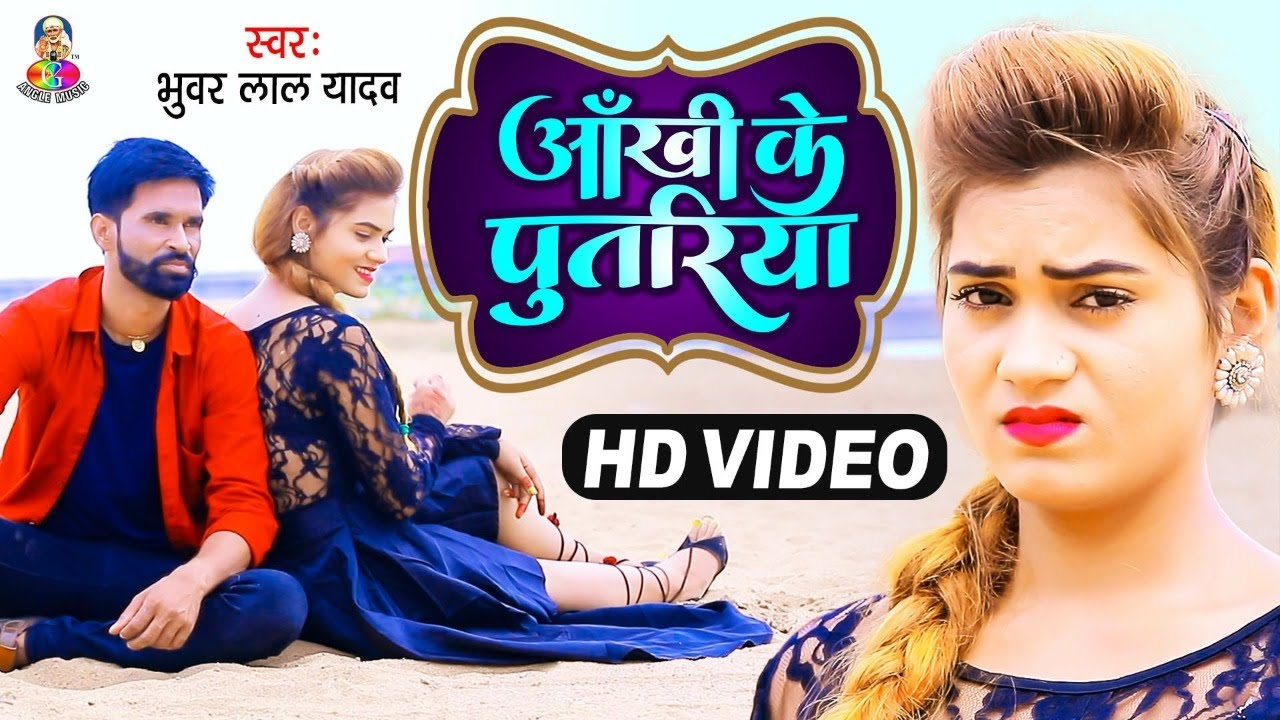 #Video | आँखी के पुतरिया | #Bhuar Lal Yadav | Aankhi Ke Putariya | New Bhojpuri Sad Song 2021